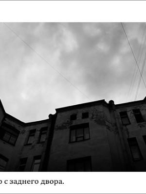 Не парадный Петербург. Фотограф из Кемерово Алексей Поселенов