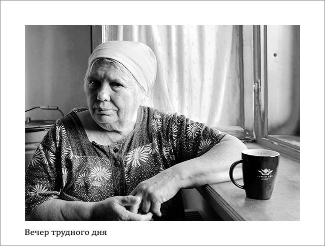 Сельские жители. Фотограф из Кемерово Алексей Поселенов